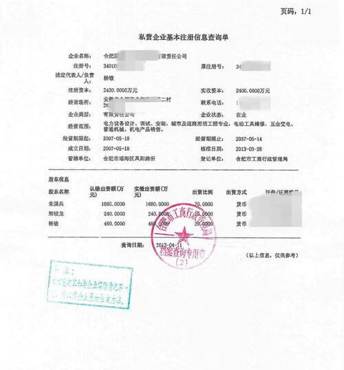 律师凭介绍信和承诺书可查询企业工商内档