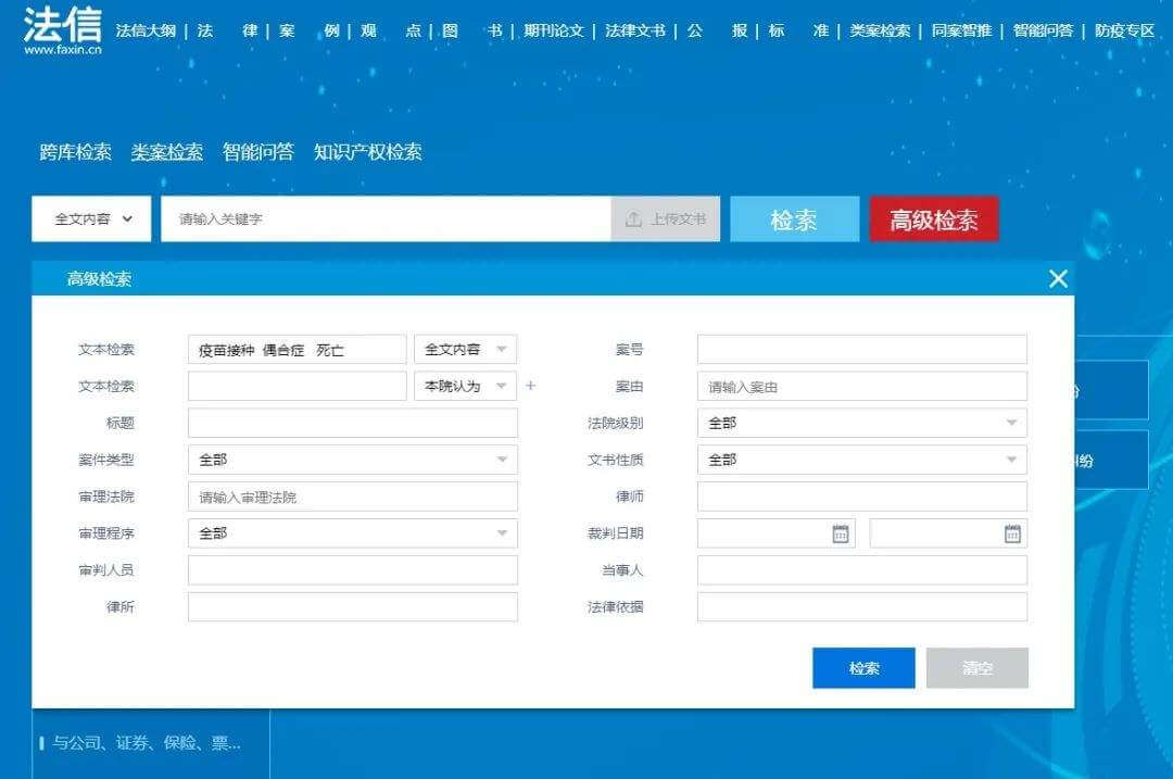 江苏高院关于建立类案强制检索报告制度的规定(试行)