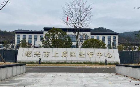 绍兴市上虞区看守所地址、电话(已更新)
