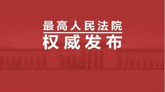 最高院印发《全国法院审理债券纠纷案件座谈会纪要》及答记者问(附全文)