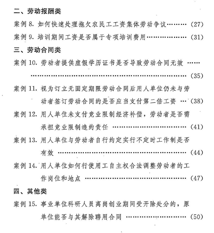 人社部最高法联合发布第一批劳动人事争议典型案例
