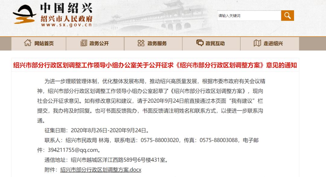 浙江省政府批复:沥海街道正式划入绍兴市越城区!