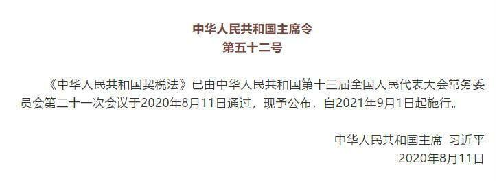 《中华人民共和国契税法》(2021年9月1日起施行)