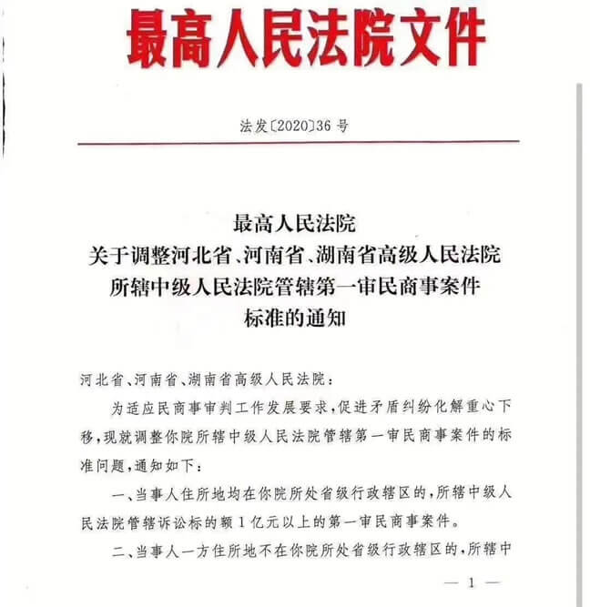 关于调整河北省、河南省、湖南省中级人民法院管辖第一审民商事案件标准