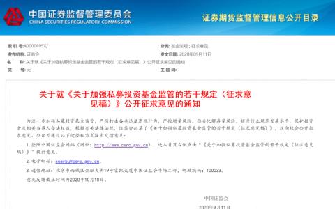 中国证监会发布关于加强私募投资基金监管的若干规定 (征求意见稿)