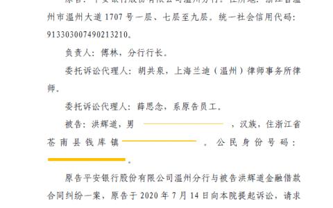 最新判例:驳回利息年化24%的主张,以LPR四倍计算利息