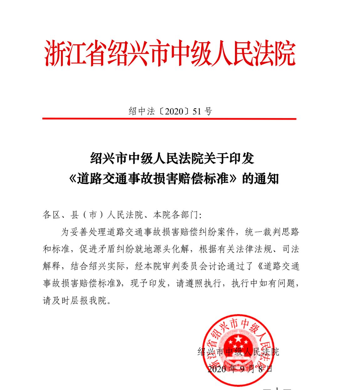 绍兴中院发布绍兴地区道路交通事故损害赔偿标准(最新)