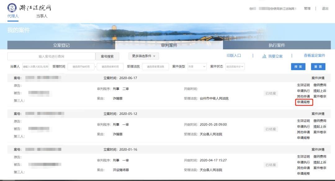 浙江法院在线阅卷操作方法