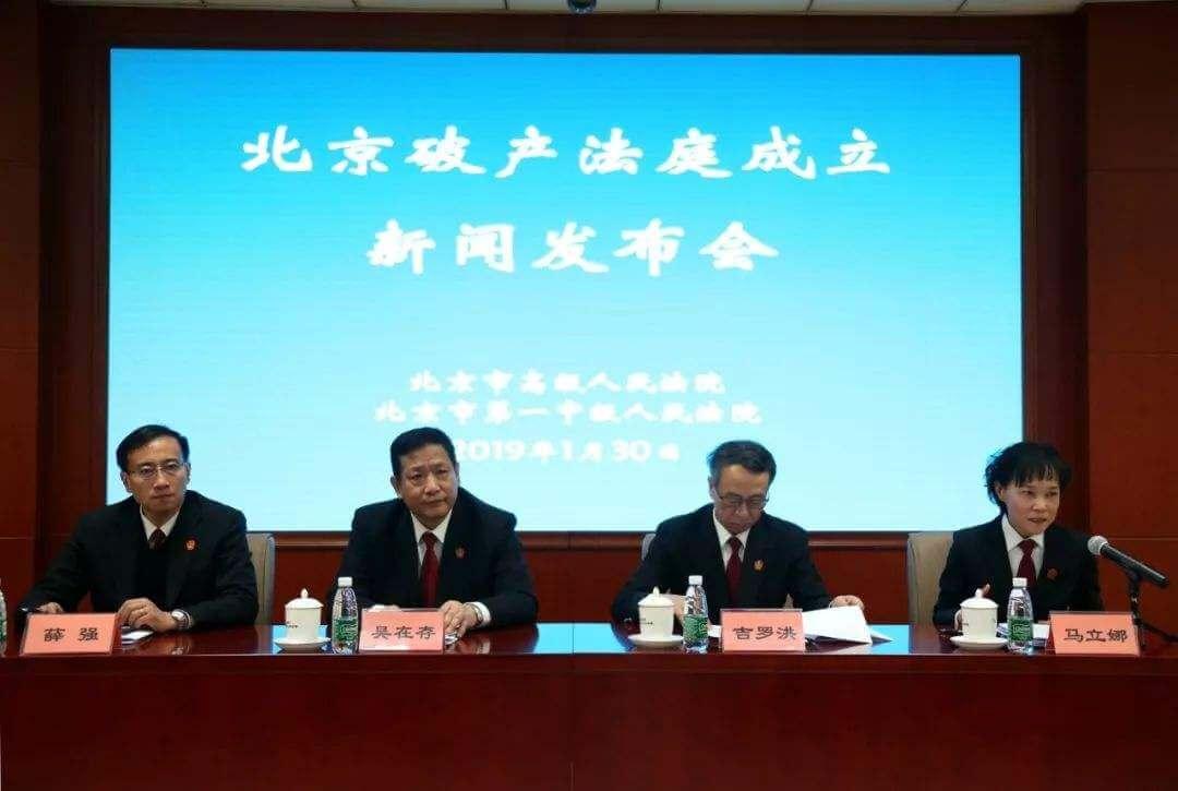 北京破产法庭破产重整案件办理规范