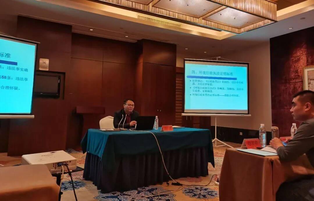 我所兼职律师王平在全国环境执法培训活动中做专题讲座