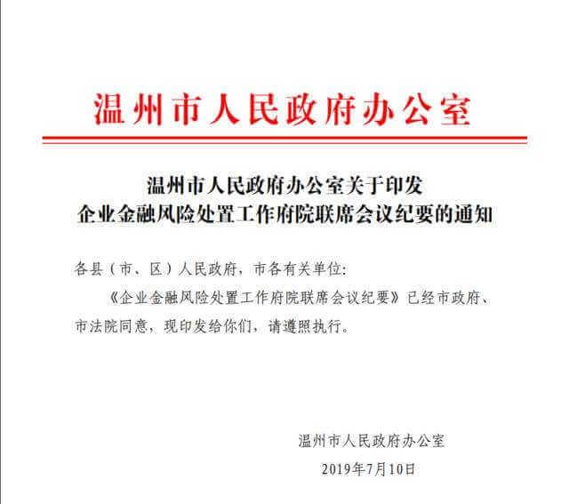温州破产指引:企业金融风险处置工作府院联席会议纪要