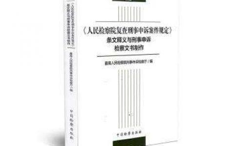 人民检察院办理刑事申诉案件规定(2020年)
