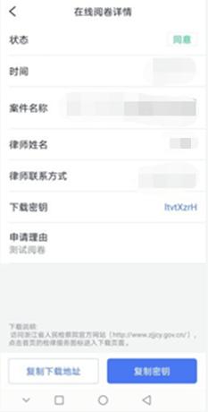 """浙江检察APP""""在线阅卷模块"""",律师阅卷零跑腿"""