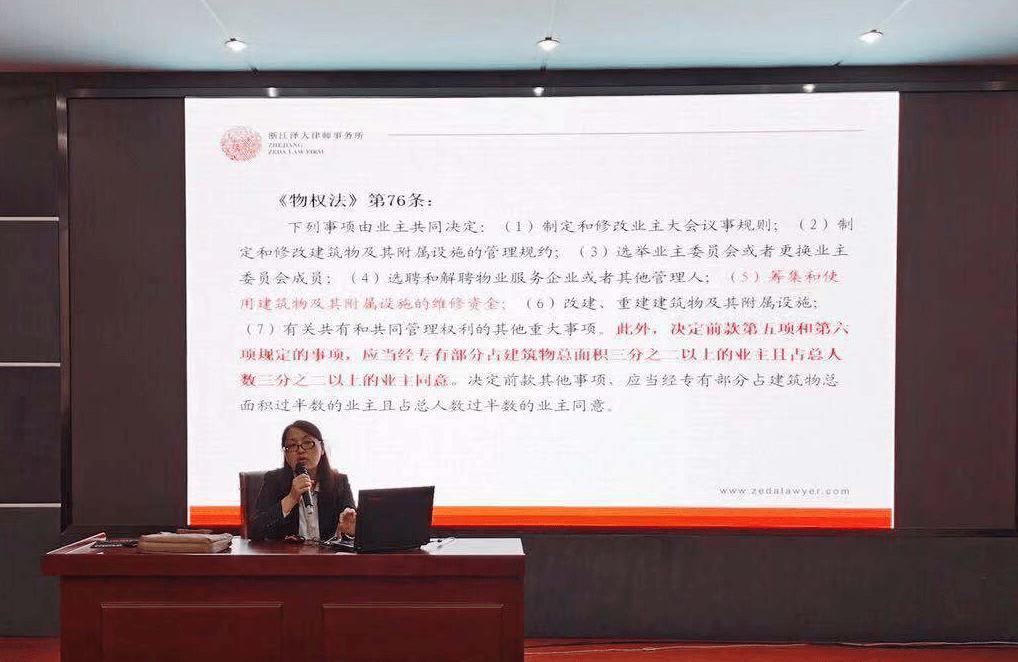 泽大所陈敏敏律师应邀开展民法典专题讲座
