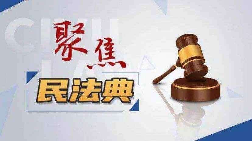 最高院关于适用《民法典》担保部分的解释(征求意见稿)