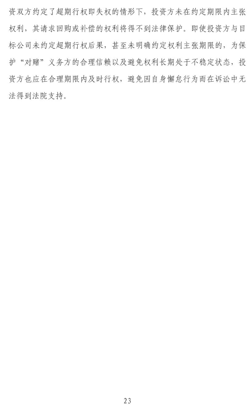 """上海二中院发布2015-2019年涉""""对赌""""案件审判白皮书"""