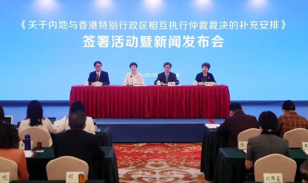 关于内地与香港特别行政区相互执行仲裁裁决的补充安排(附全文)