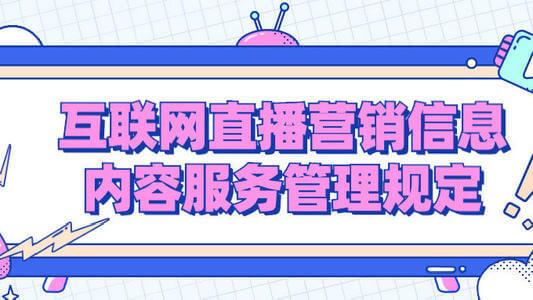 互联网直播营销信息内容服务管理规定(征求意见稿)