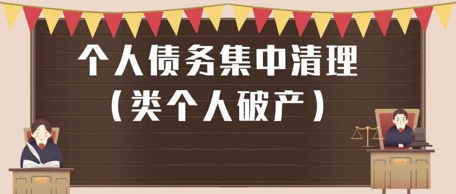 浙江高院发布《个人债务集中清理(类个人破产)工作指引(试行)》
