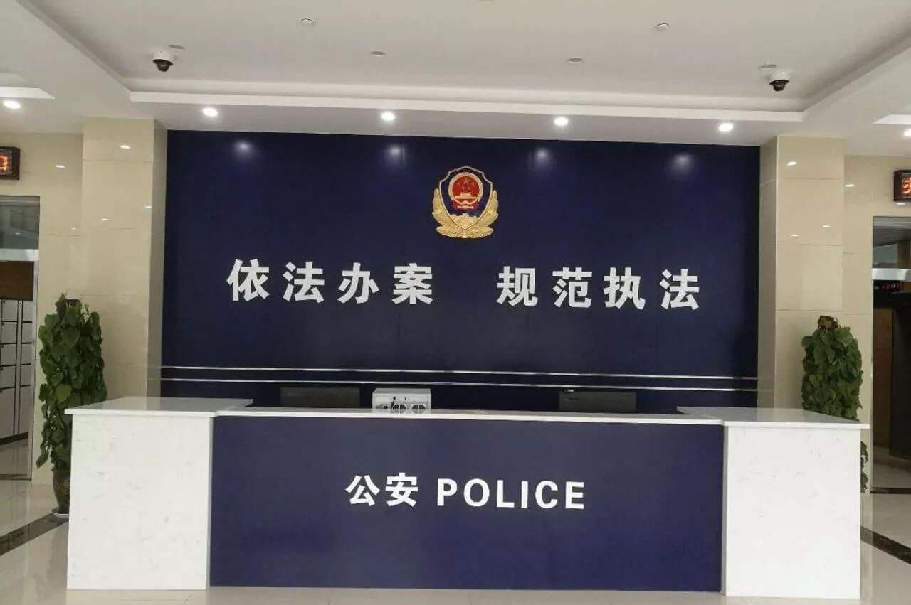 绍兴公安办案管理中心