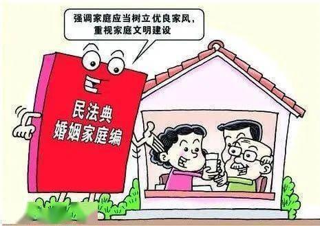《民法典》婚姻家庭编解释(一)