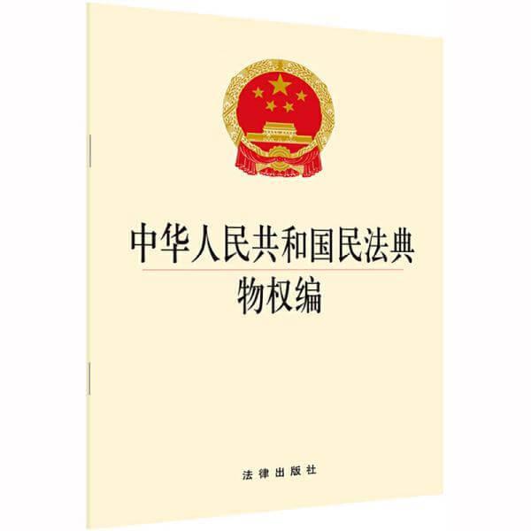 《民法典》物权编解释(一)