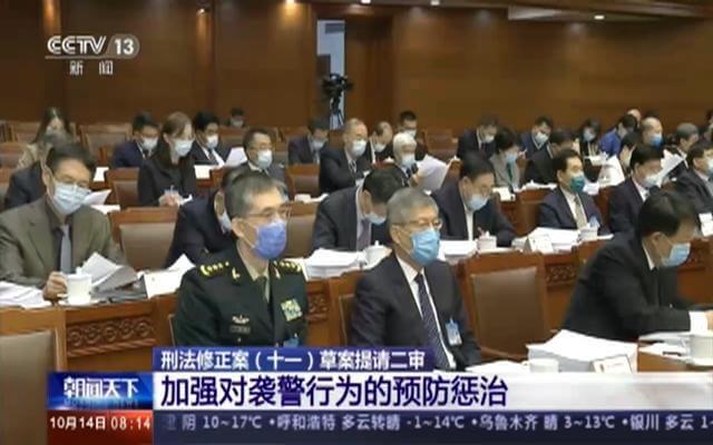 刑法修正案(十一)发布,2021年3月21日起施行