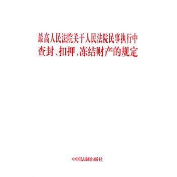 关于人民法院民事执行中查封、扣押、冻结财产的规定(2020)