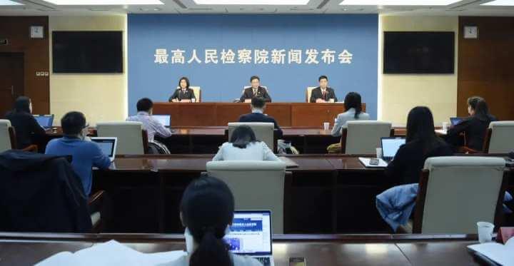 人民检察院办理网络犯罪案件规定