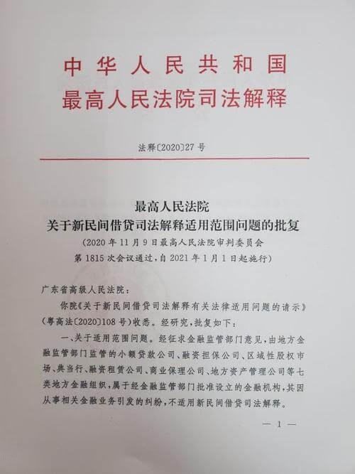 最高院批复:小贷、担保等七类机构不适用民间借贷解释
