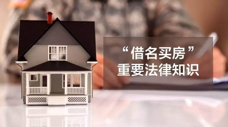 借名购房的实际产权人不能排除针对所涉房屋的执行吗?