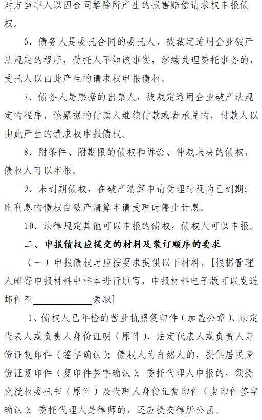 江苏破产管理人债权申报及审查业务操作指引