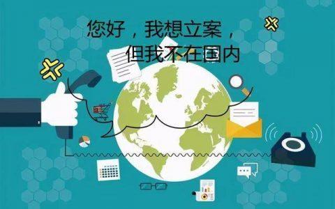 关于为跨境诉讼当事人提供网上立案服务的若干规定