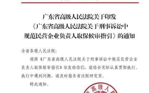 广东高院关于刑事诉讼中规范民营企业家负责人取保候审指引