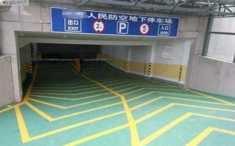 具有人防工程性质的地下车库使用权是否可以转让流通?