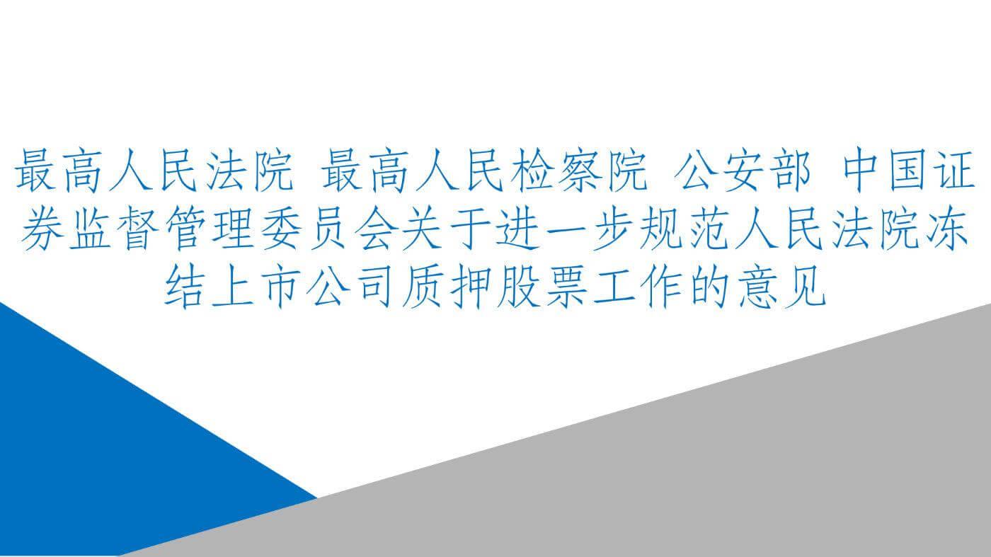 最高法院等联合发布 : 关于进一步规范人民法院冻结上市公司质押股票工作的意见