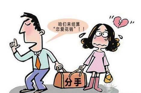 分手要还2000万?——恋爱期间的金钱纠纷知多少