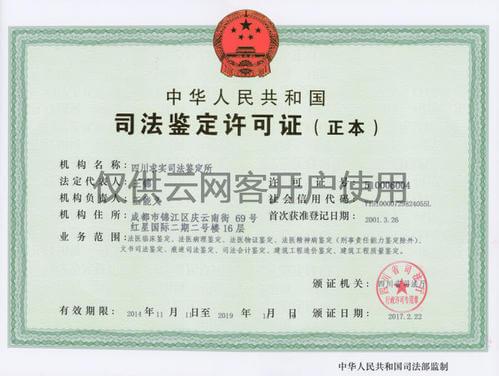 北京市司法鉴定机构名录