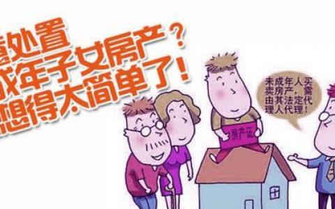监护人出售登记在未成年人名下房屋买卖合同是否无效?(附典型案例)