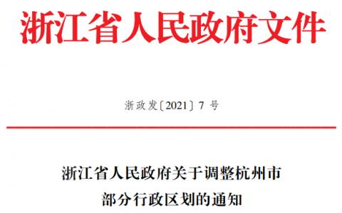 杭州行政区划调整,江干区并入上城区,下城区并入拱墅区