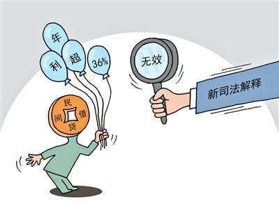 民间借贷解释新规下,合同无效情形及其处理