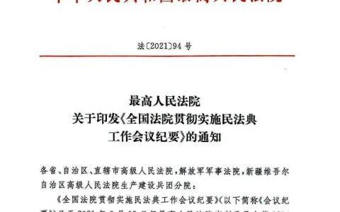 最高院关于印发《全国法院贯彻实施民法典工作会议纪要》的通知
