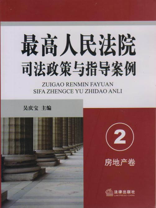最高院及各地关于审理房地产纠纷案件司法解释及指导意见大全(2021)