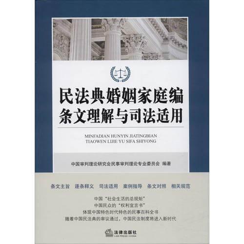关于《民法典》婚姻家庭编解释(一)若干重点问题的理解与适用