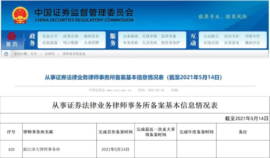 """泽大所通过中国证监会""""从事证券法律业务律师事务所备案"""""""