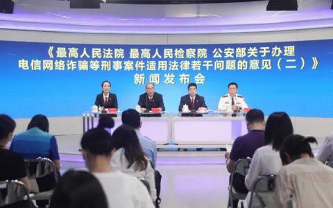 电信网络诈骗等刑事案件法律若干问题的意见(一)(二)