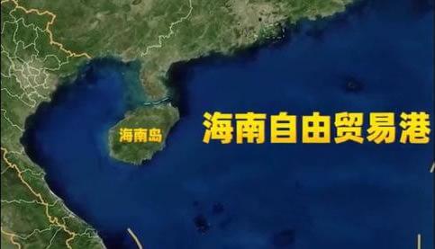 中华人民共和国海南自由贸易港法