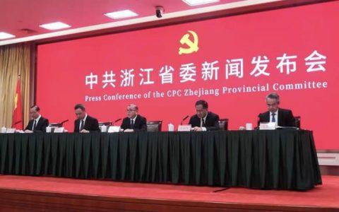 浙江高质量发展建设共同富裕示范区实施方案(2021-2025)