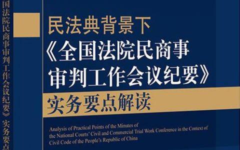 《全国法院贯彻实施民法典工作会议纪要》理解与适用