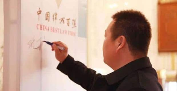 泽大所入选《2018(首届)中国律所百强》